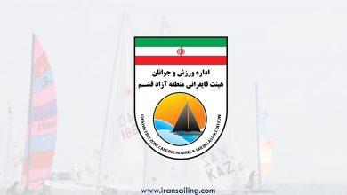 تصویر از از لوگوی هیئت قایقرانی منطقه آزاد قشم رونمایی شد