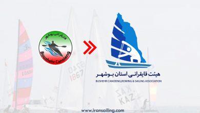 تصویر از لوگوی هیئت قایقرانی استان بوشهر تغییر کرد