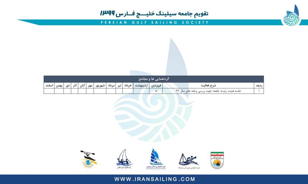 P4 1024x613 - تقویم سال 1399 جامعه سیلینگ خلیج فارس