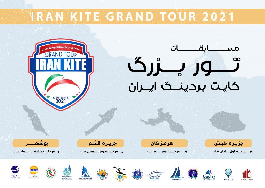 داخلی وب سایت گرند تور 1024x724 - خلیج فارس ، میزبان تور بزرگ کایت بردینگ ایران