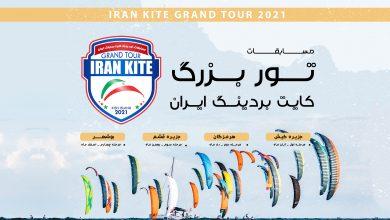 سایت کاور اصلی گرند تور 390x220 - خلیج فارس ، میزبان تور بزرگ کایت بردینگ ایران
